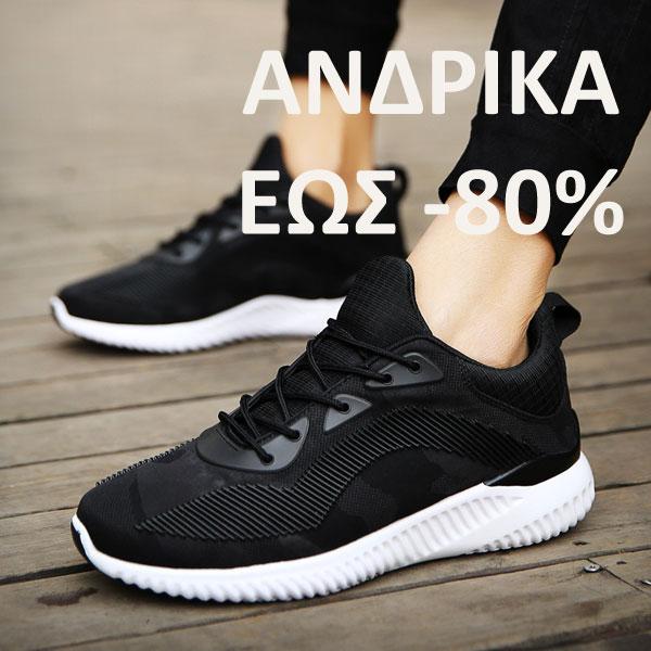 66c5f312bf7 EliteShoes.gr - Παπούτσια